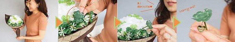 四つ葉のクローバーの花束のサプライズプロポーズ方法