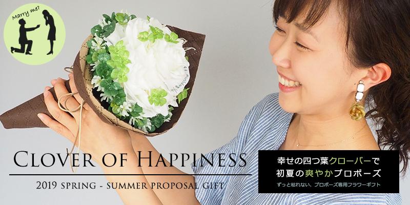 プロポーズ専用フラワーギフト 幸せの四つ葉のクローバーの花束