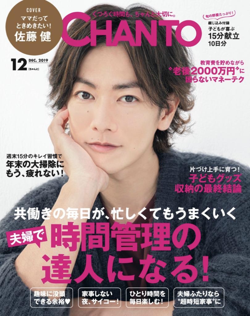 佐藤健さん表紙CHANTO12月号