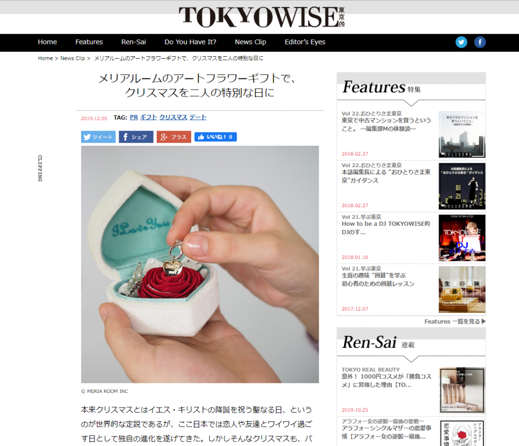 TOKYOWISE-20151205-1